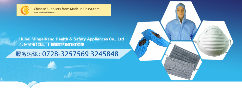 Hubei Mingerkang Health & Safety Appliances Co., Ltd